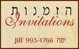 Mazal Tov -- custom-designed invitations, thank-yous, informals and stationery