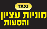 Etzion Taxi